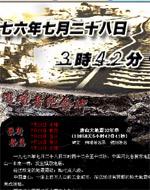 唐山大地震网络纪念碑