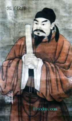 汾阳王郭子仪