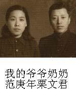 我的祖父母范庚年、栗文君