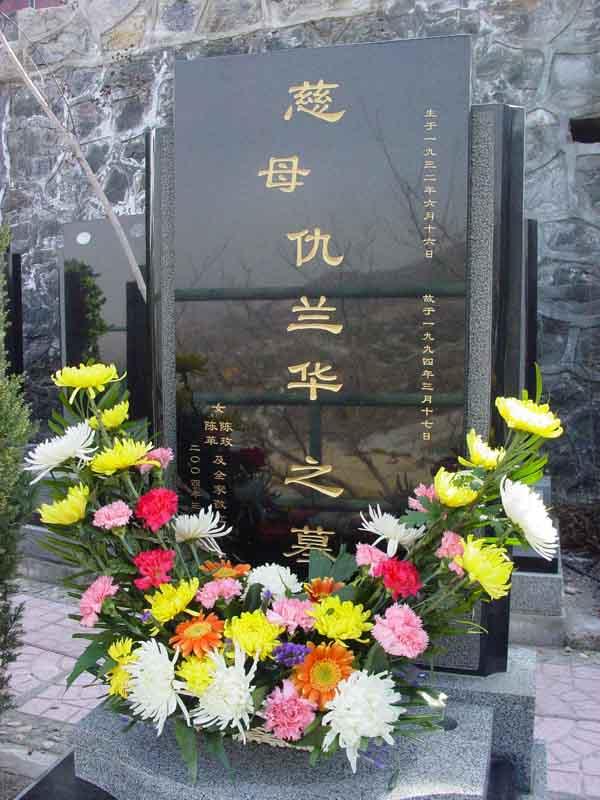 仇兰华纪念馆