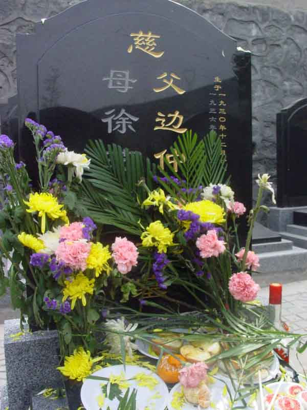 边仲武纪念馆