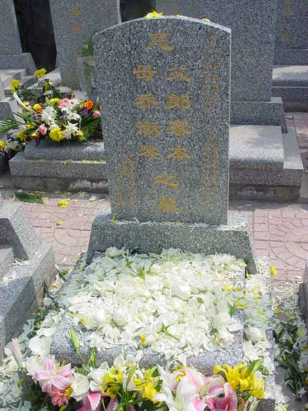 郎家本纪念馆
