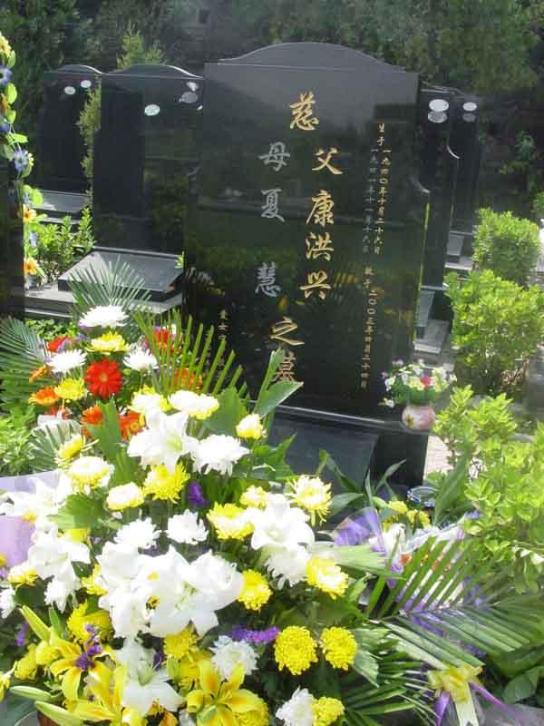 康洪兴纪念馆