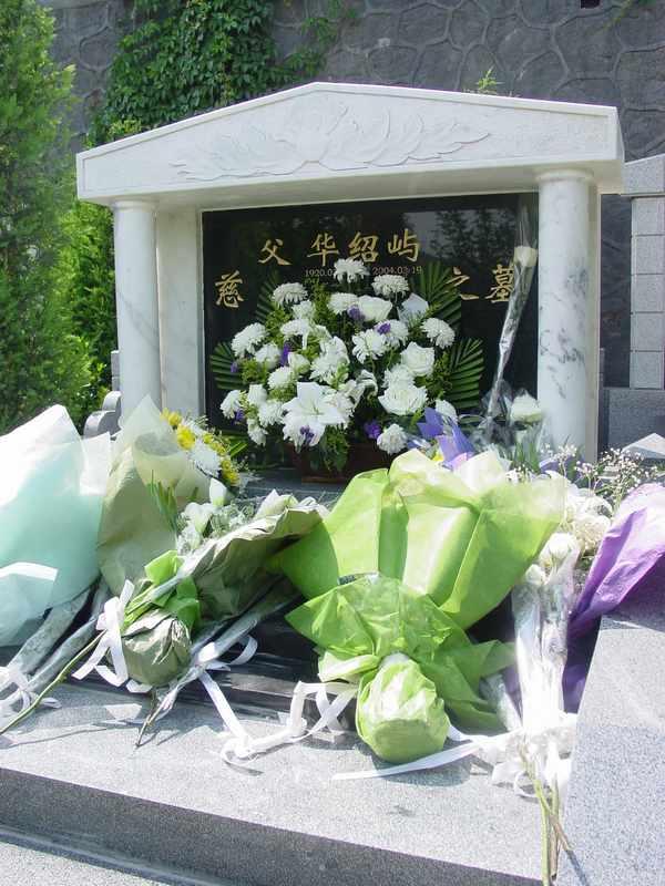 华绍屿纪念馆
