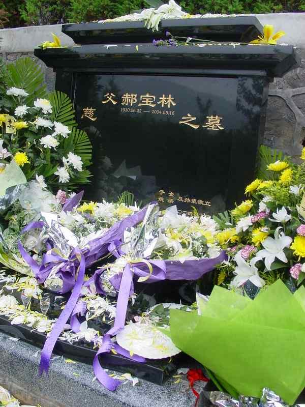 郝宝林纪念馆