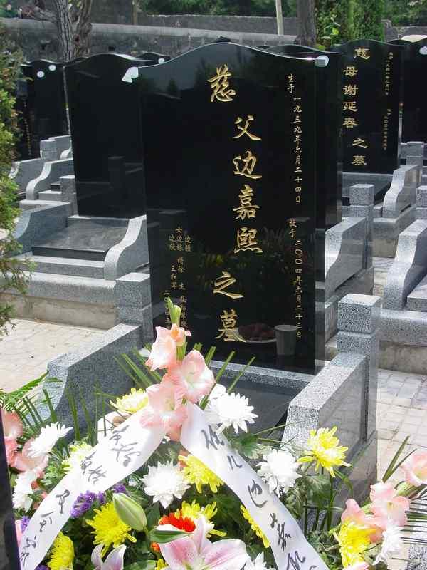 边嘉熙纪念馆