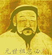 元朝开国皇帝忽必略
