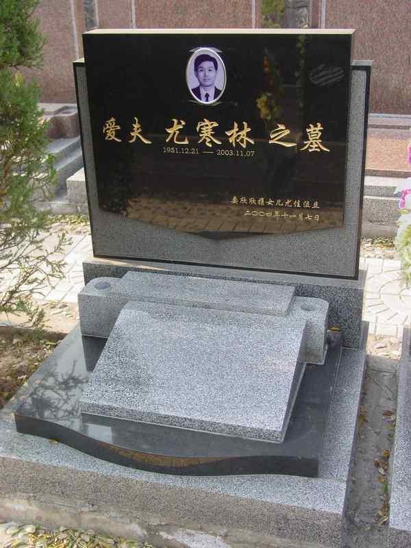 尤寒林纪念馆
