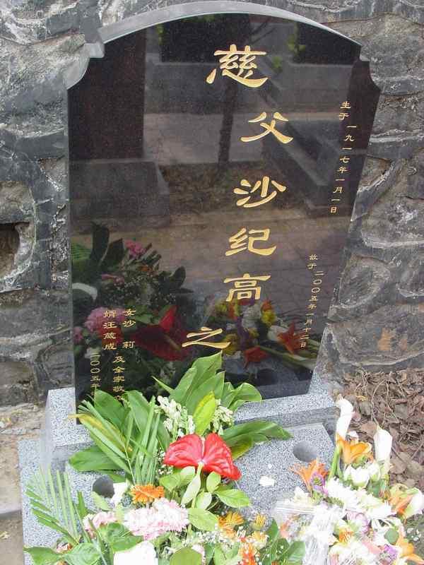 沙纪高纪念馆