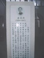 唐淮源纪念馆