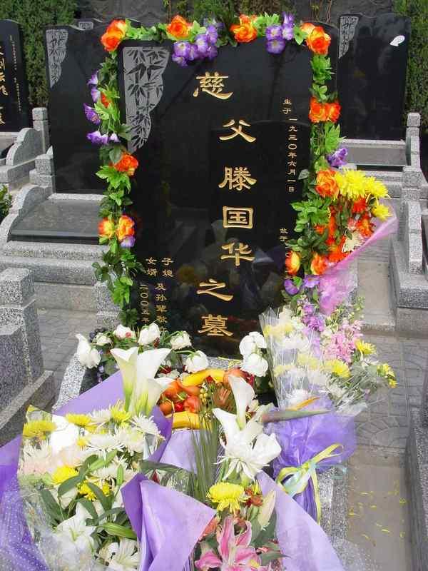 滕国华纪念馆