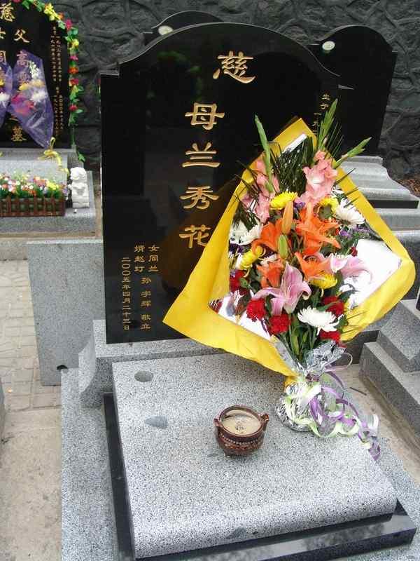 兰秀花纪念馆