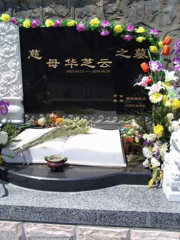 华芝云纪念馆