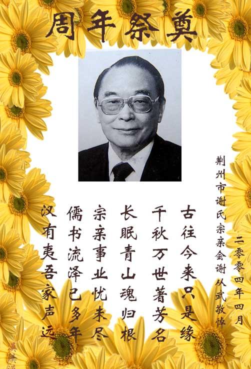 世界谢氏宗亲总会会长  谢汉儒(台北)