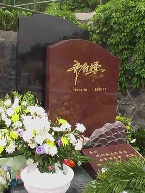 齐寿谦纪念馆