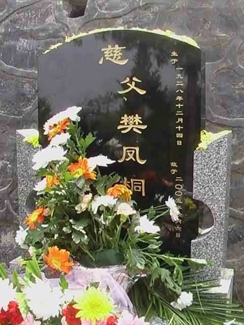 樊凤桐纪念馆