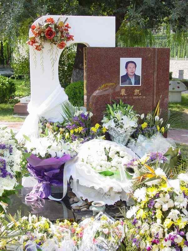 裴凯纪念馆