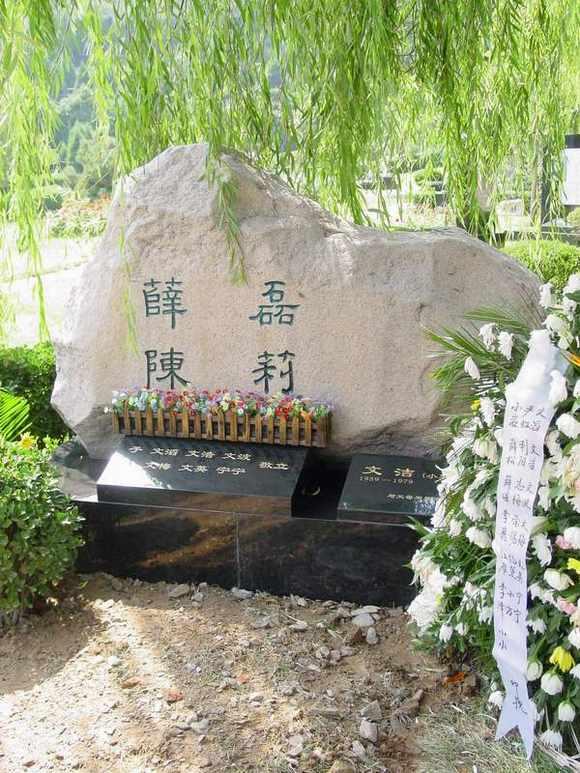 薛磊纪念馆