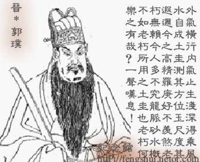 (晋)风水鼻祖郭璞纪念馆