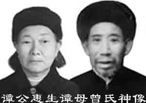 显考谭公惠生老大人(妣)谭母曾清娥老孺人纪念馆