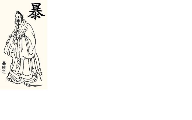 西汉河东人暴胜之