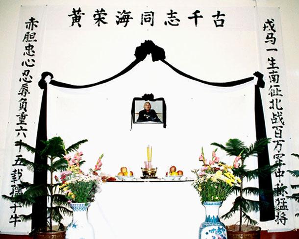 开国少将黄荣海及夫人郑景琛纪念馆
