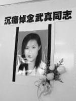 永不凋零——武真纪念馆
