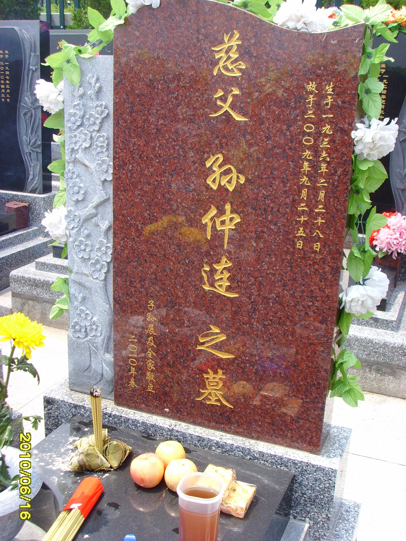 孙仲连纪念馆