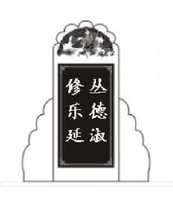 修乐延·丛德淑·纪念馆