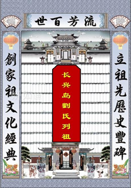 长兴岛劉氏网络宗祠
