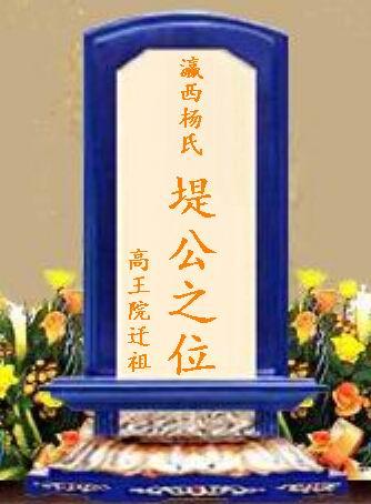 瀛西杨氏高王院迁祖堤公