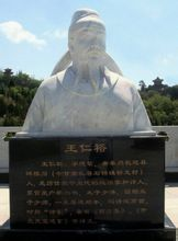 王仁裕纪念馆