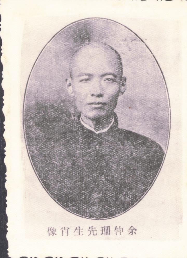 余仲山纪念馆