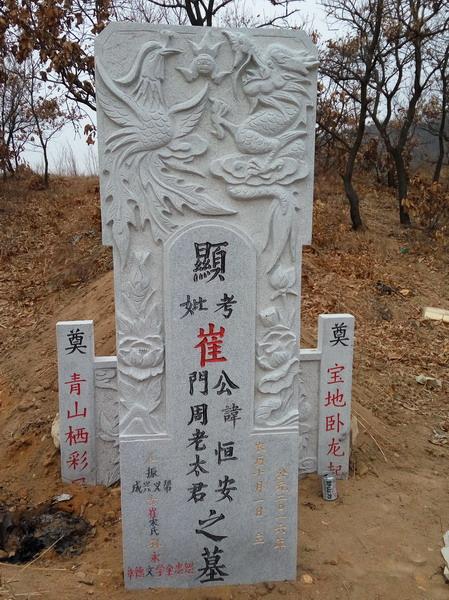 崔恒安纪念馆